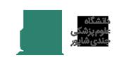 دانشگاه علوم پزشکی جندی شاپور اهواز