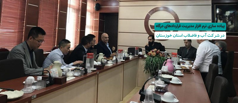استقرار سیستم راهکار یکپارچه درگاه در شرکت آب و فاضلاب استان خوزستان به منظور کنترل و رسیدگی امور پیمان و قراردادها