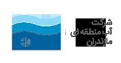 شرکت آب منطقه ای مازندران