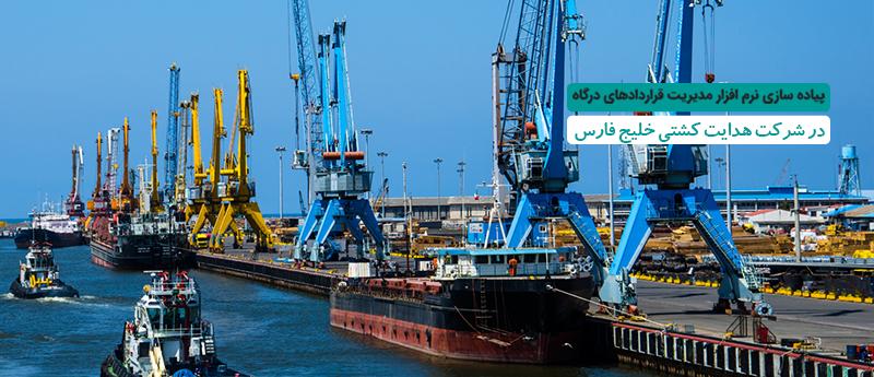 بهره برداری از نرم افزار یکپارچه درگاه توسط شرکت هدایت کشتی خلیج فارس به منظور مدیریت معاملات