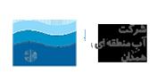 شرکت آب منطقه ای همدان