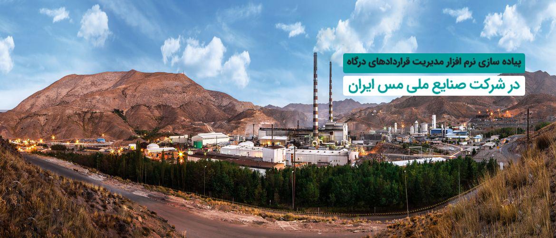 شرکت صنایع ملی مس ایران با عملیاتی سازی سامانه مدیریت قراردادهای راهکار درگاه در فهرست مشتریان اندیشه پرداز قرار گرفت.