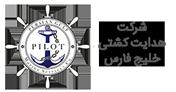 شرکت هدایت کشتی خلیج فارس