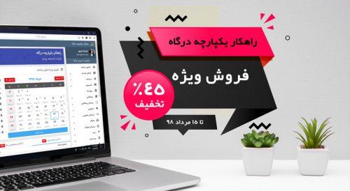فروش ویژه نرم افزار مدیریت قراردادها