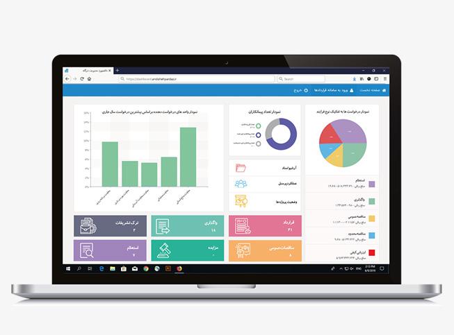داشبورد اطلاعات نرم افزار مدیریت قراردادها