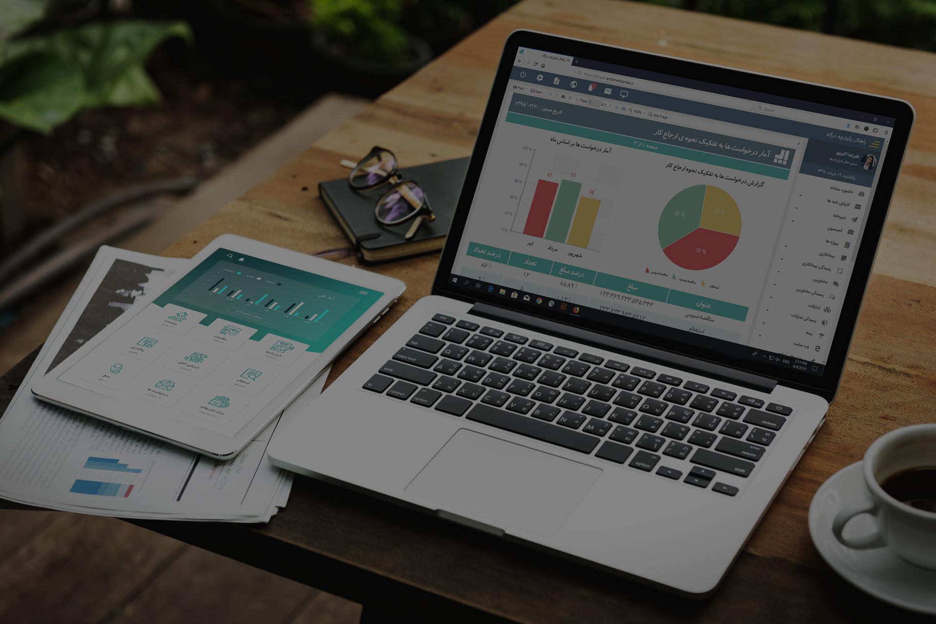 نرم افزار مدیریت قراردادها و پیمان