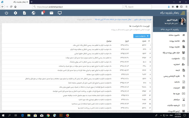 فهرست دادخواست ها در نرم افزار امور حقوقی