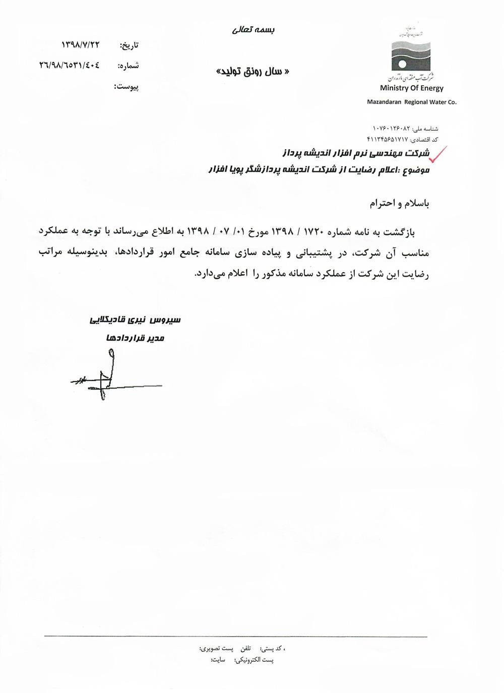 رضایت نامه آب منطقه ای البرز