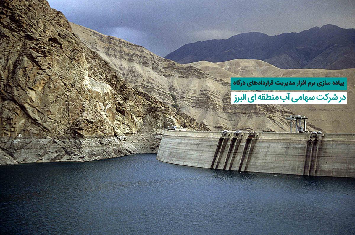پیاده سازی نرم افزار مدیریت قراردادهای درگاه، در شرکت سهامی آب منطقه ای البرز