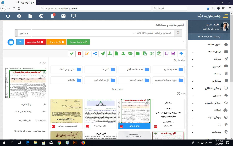 آرشیو الکترونیک نرم افزار مدیریت قراردادها