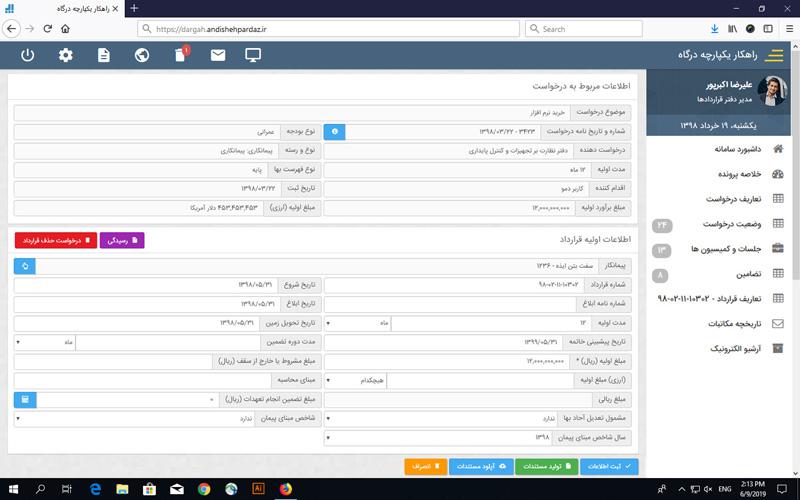 ثبت قرارداد در نرم افزار امور قراردادها