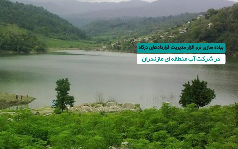 """شرح موفقیت پروژه """"نرم افزار مدیریت قراردادهای درگاه"""" در شرکت آب منطقه ای مازندران"""
