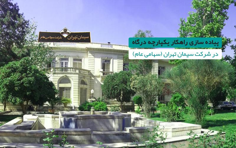 راهکار یکپارچه درگاه در شرکت سیمان تهران