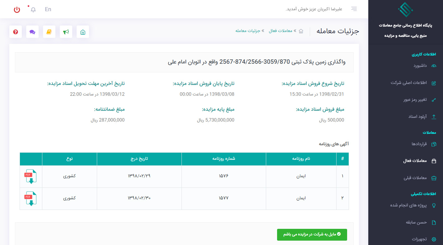فروش الکترونیک اسناد نرم افزار مدیریت تامین کنندگان