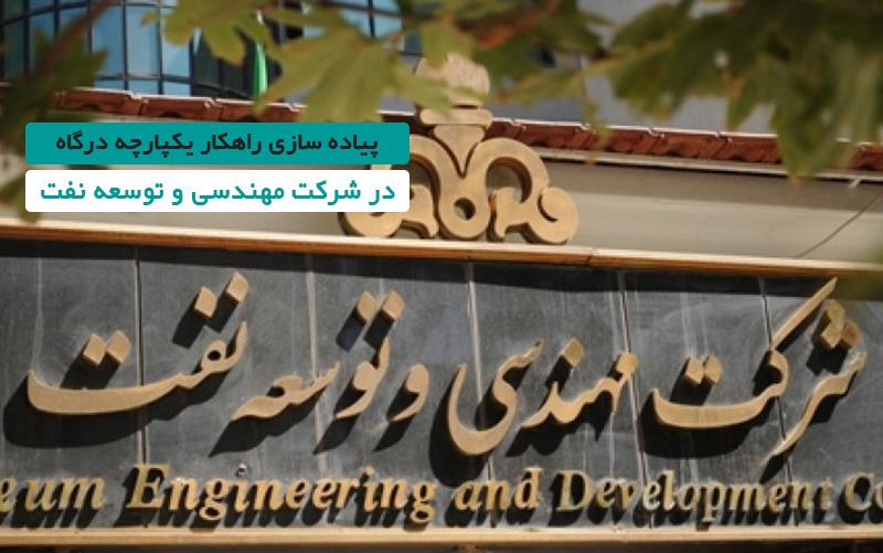 شرکت مهندسی و توسعه نفت