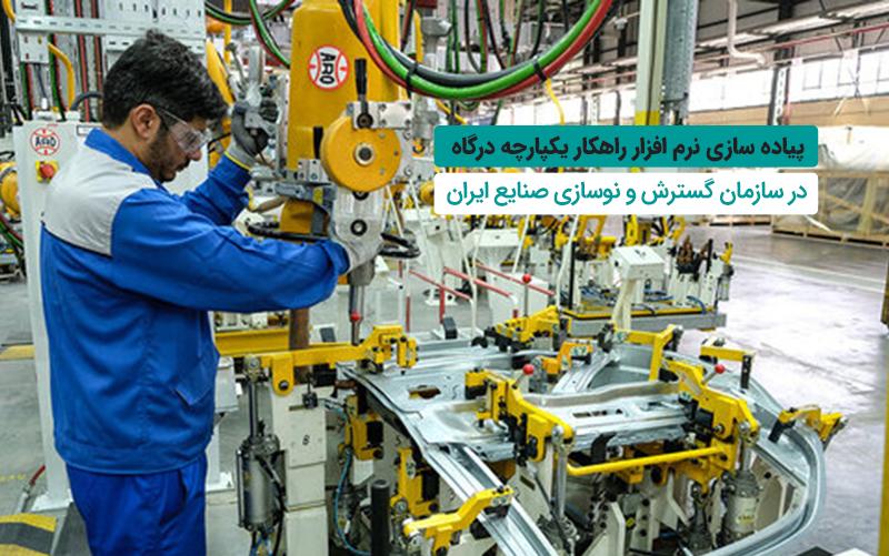 راهکار یکپارچه درگاه انتخاب مدیران سازمان گسترش و نوسازی صنایع ایران