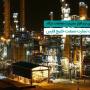 بهره برداری از نرم افزار یکپارچه درگاه توسط شرکت تجارت صنعت خلیج فارس