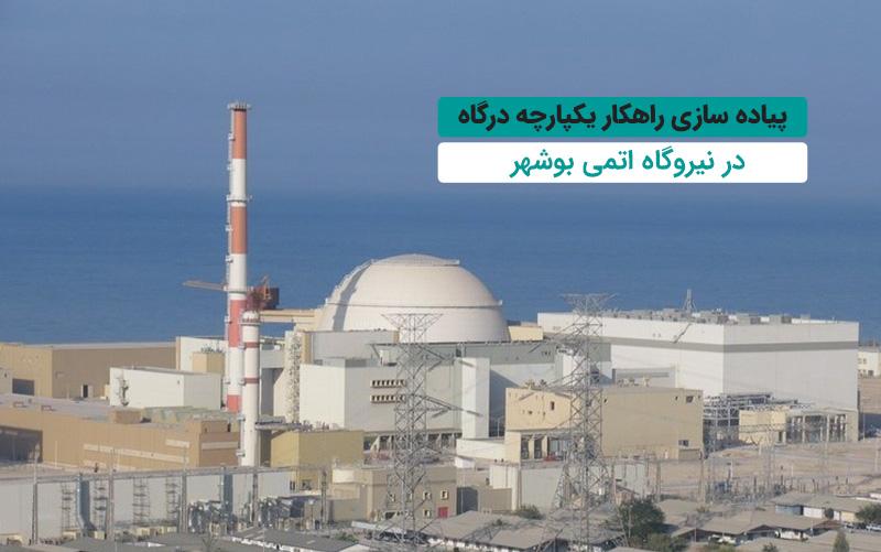 راهکار یکپارچه درگاه انتخاب نیروگاه اتمی بوشهر
