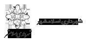 شهرداری اسلامشهر