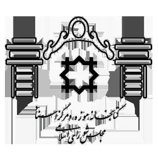 کتابخانه، موزه و مرکز اسناد مجلس شورای اسلامی