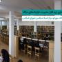 پیاده سازی سامانه درگاه در موزه و کتابخانه مجلس شورای اسلامی