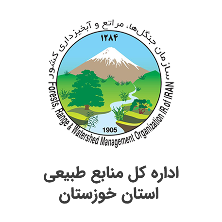 اداره کل منابع طبیعی استان خوزستان