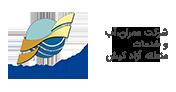 شرکت عمران، آب و خدمات منطقه آزاد کیش