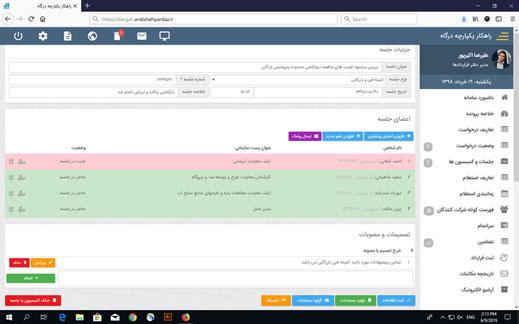 ثبت کمیسیون در نرم افزار مدیریت قراردادها