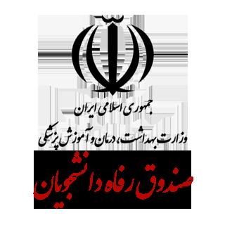صندوق رفاه دانشجویی وزارت بهداشت