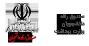 صندوق رفاه دانشجویان وزارت بهداشت
