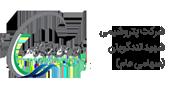شرکت پتروشیمی شهید تندگویان (سهامی عام)