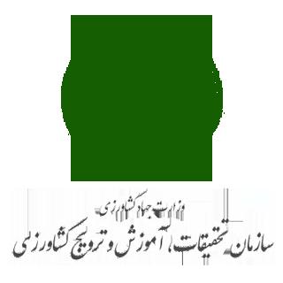 سازمان تحقیقات، آموزش و ترویج کشاورزی